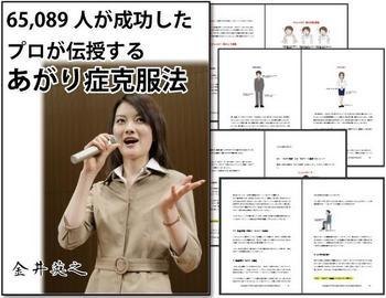 2000_kanai_agari.JPG